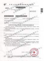 合金催化液发明专利申请
