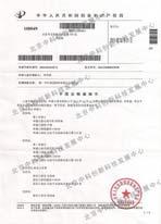 合金催化液专利申报手续合格通知书