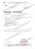 合金催化液专利申请受理通知书